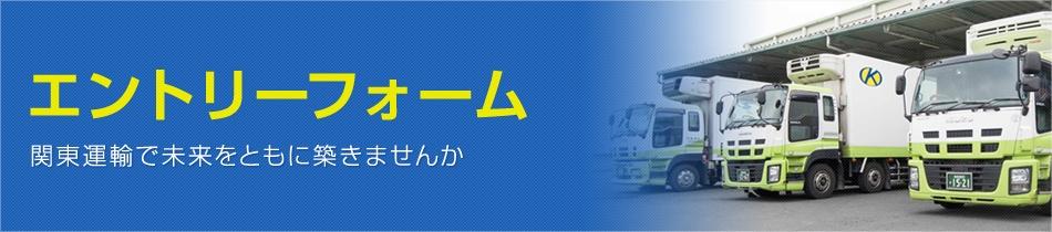 応募フォーム(総合)