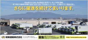 上毛新聞広告①